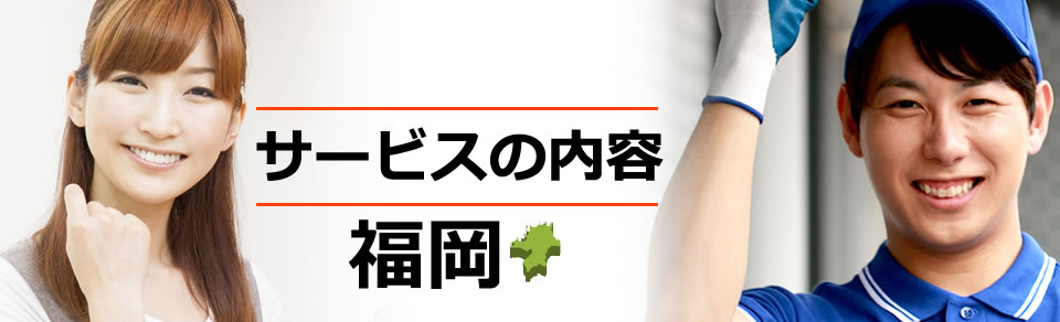 サービスの内容福岡