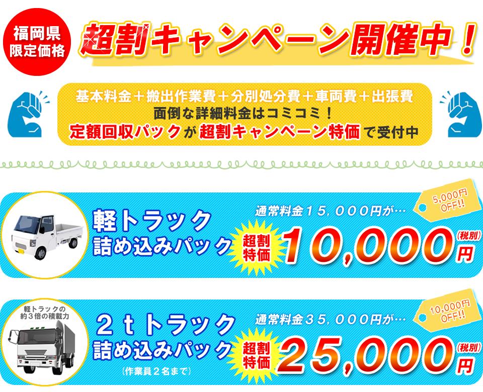 福岡県の超割キャンペーントラック詰め込みパック