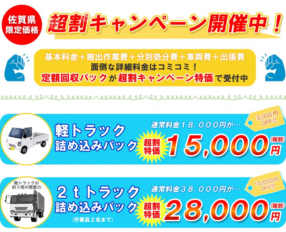 佐賀県限定超割キャンペーン