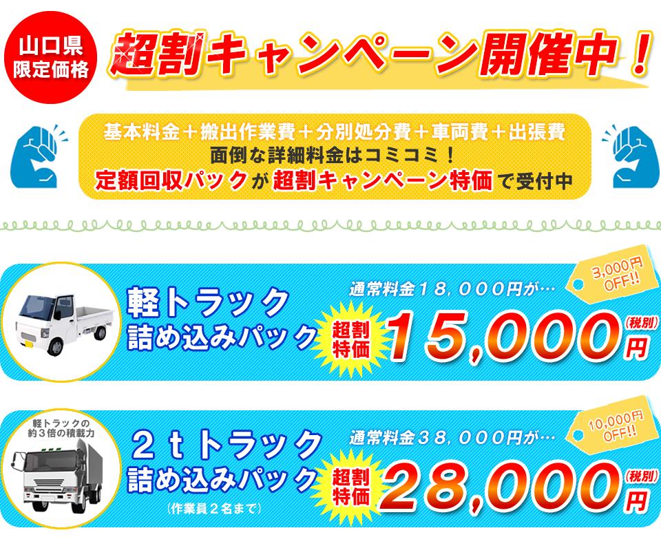 山口県の超割キャンペーン
