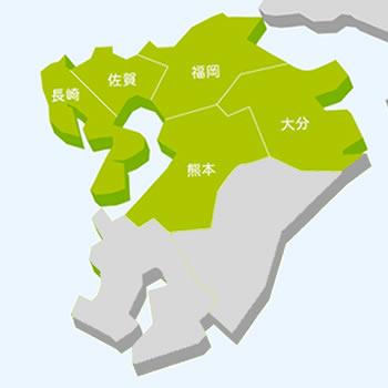 福岡県/佐賀県/長崎県/大分県/熊本県など九州北部エリアに対応
